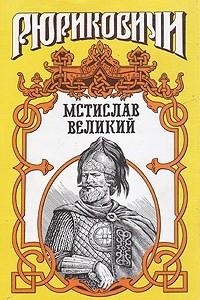 Рюриковичи. Мстислав Великий