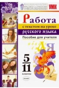 Работа с текстом на уроке русского языка. Пособие для учителя. 5-11 классы. ФГОС