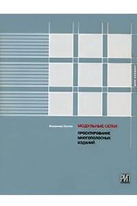 Модульные сетки. Проектирование многополосных изданий