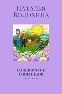 Приключения Озорников. Книга сказок
