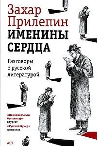 Именины сердца. Разговоры с русской литературой