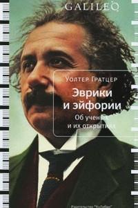 Эврики и эйфории: Об ученых и их открытиях