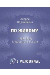 По живому. 1999-2009 LiveJournal в России
