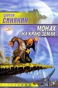 Монах на краю земли. Сборник