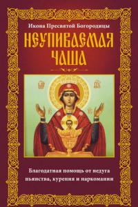 Икона Пресвятой Богородицы Неупиваемая Чаша. Благодатная помощь от недуга пьянства, курения и наркомании