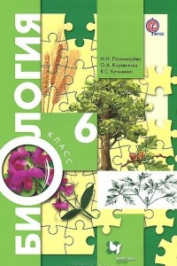 Биология. 6 класс. Учебник