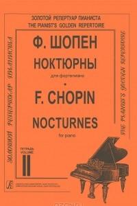 Ф. Шопен. Ноктюрны для фортепиано. Тетрадь 2