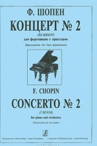 Ф. Шопен. Концерт №2 (фа минор). Для фортепиано с оркестром. переложение для двух фортепиано