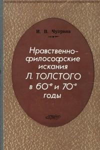 Нравственно-философские искания Л. Толстого в 60-е и 70-е годы