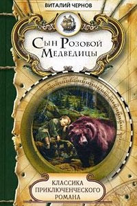 Сын Розовой Медведицы