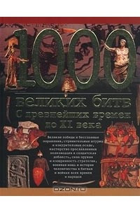 1000 великих битв. С древнейших времен до XI века