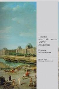 Париж и его обитатели в XVIII столетии: столица Просвещения