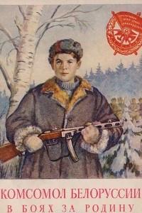 Комсомол Белоруссии в боях за Родину