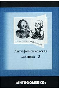 Антифоменковская мозаика - 3