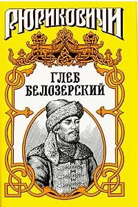 Глеб Белозерский