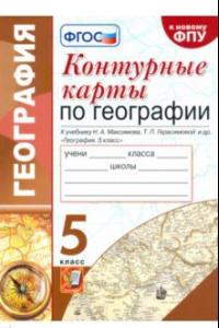 География. 5 класс. Контурные карты к учебнику Н.А. Максимова, Т.П. Герасимовой