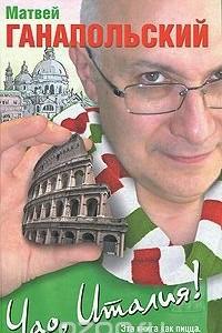 Чао, Италия!