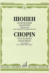 Ф. Шопен. Ноктюрны. Мазурки. Обработка для скрипки и фортепиано