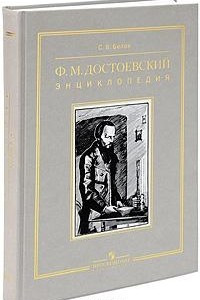 Ф. М. Достоевский. Энциклопедия
