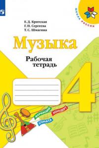 Музыка. Рабочая тетрадь. 4 класс. /Школа России