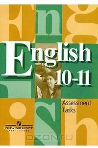 English 10-11. Assessment Tasks / Английский язык. Контрольные задания. 10-11 класс