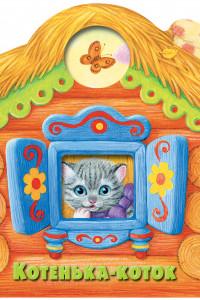 Котенька-коток
