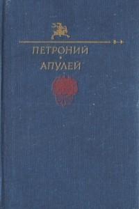 Петроний. Апулей