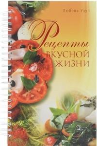 Рецепты вкусной жизни