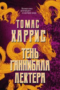 Тень Ганнибала Лектера (комплект из 4 книг)