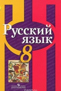 Русский язык. 8 класс. Учебник.