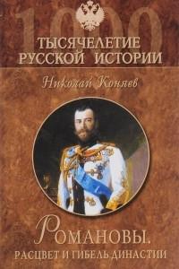 Романовы. Расцвет и гибель династии