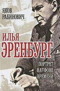 Илья Эренбург. Портрет на фоне времени