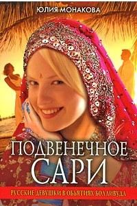 Подвенечное сари. Русские девушки в объятиях Болливуда