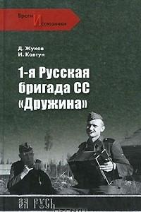 1-я Русская бригада СС