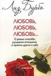 Любовь, любовь, любовь. .. О разных способах улучшения отношений, о принятии других и себя