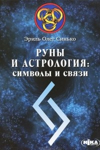 Руны и астрология. Символы и связи