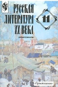 Русская литература XX века. 11 класс. Практикум