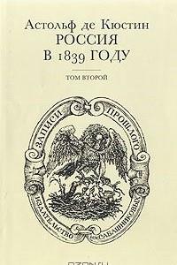 Россия в 1839 году. В двух томах. Том 2