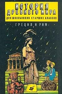 История древнего мира. Греция и Рим. Том 1. Для школьников старших классов