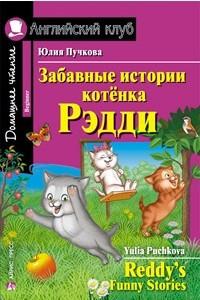 Забавные истории котенка Рэдди. Домашнее чтение