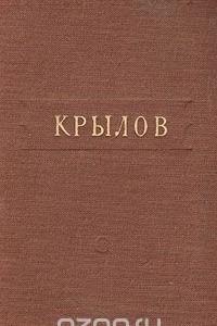 И. А. Крылов. Басни и стихотворения