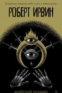 Арабский кошмар: роман