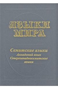 Языки мира: Семитские языки. Аккадский язык. Северозападносемитские языки