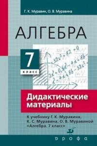 Алгебра. 7кл. Дидактические материалы
