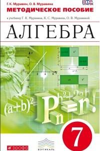 Алгебра. 7 кл. Методическое пособие. ВЕРТИКАЛЬ