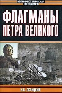 Флагманы Петра Великого