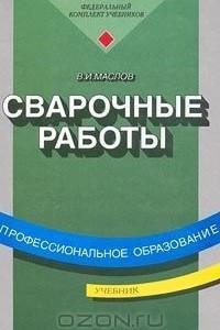 Сварочные работы. Учебник