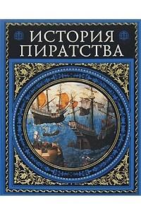История пиратства