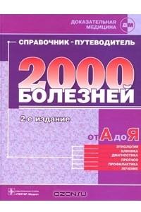 2000 болезней от А до Я. Справочник-путеводитель
