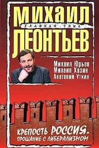 Крепость Россия. Прощание с либерализмом